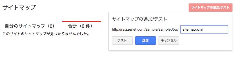 サイトマップ追加画面2