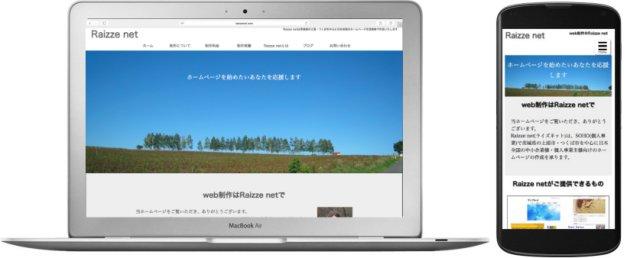 自サイトの画像PCとスマートフォン