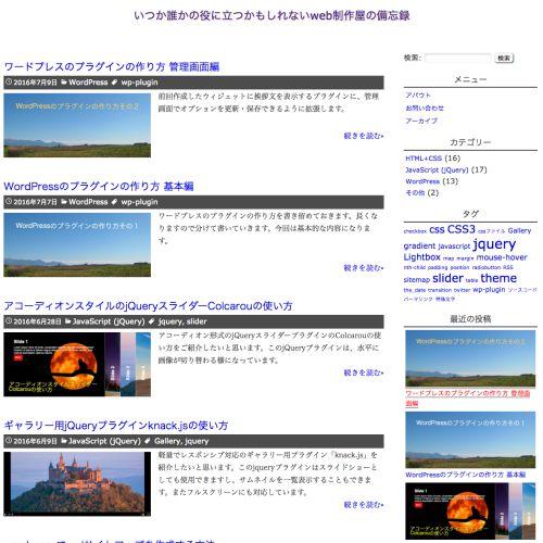 ブログトップページ画面