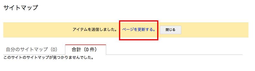 サイトマップ追加後の画面更新