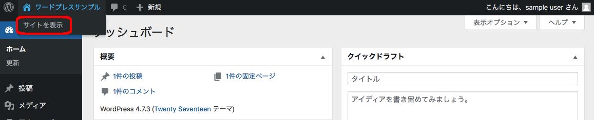 ワードプレスのサイト表示