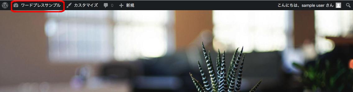ログイン中のサイト画面