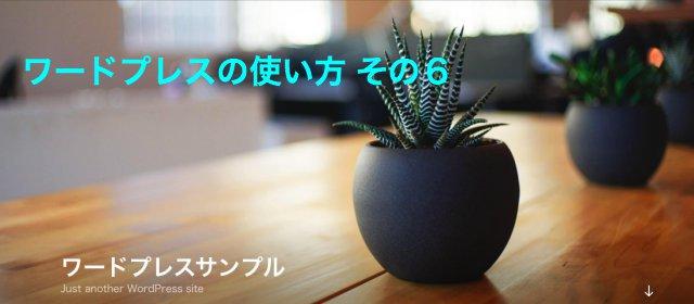 ブログアイキャッチ画像026