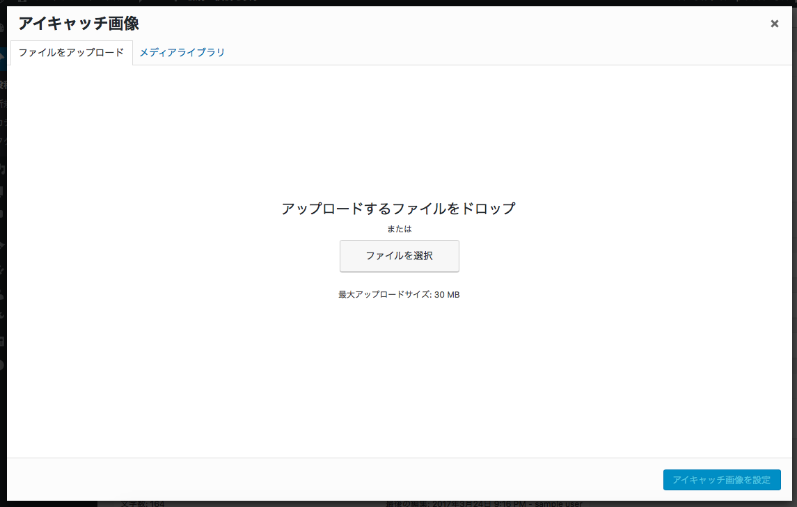 ファイルアプロード画面