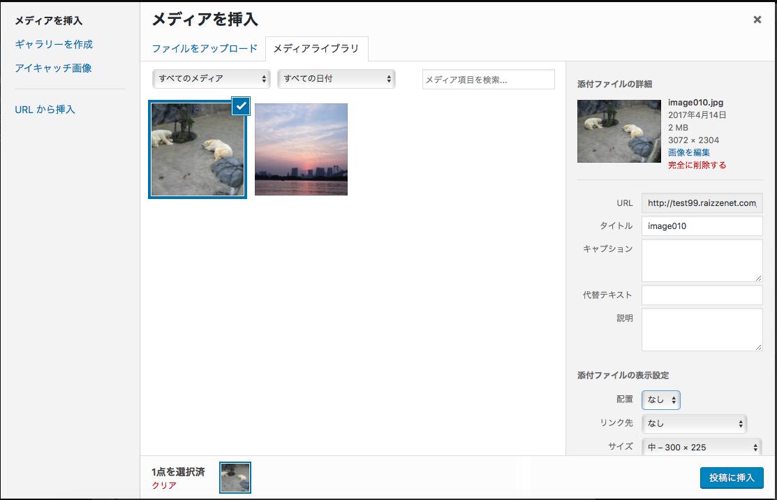 メディアライブラリー画面