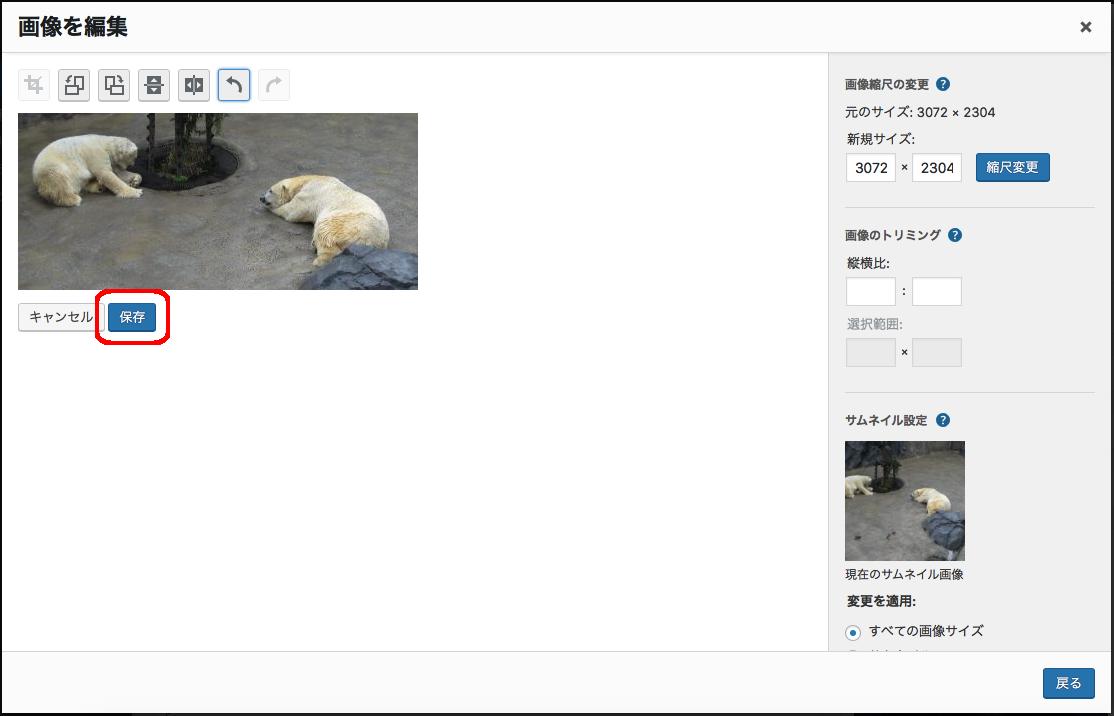 ワードプレスの画像編集画面