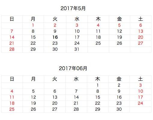 shop calendar表示例