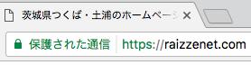 SSLに対応したHPのアドレスバー