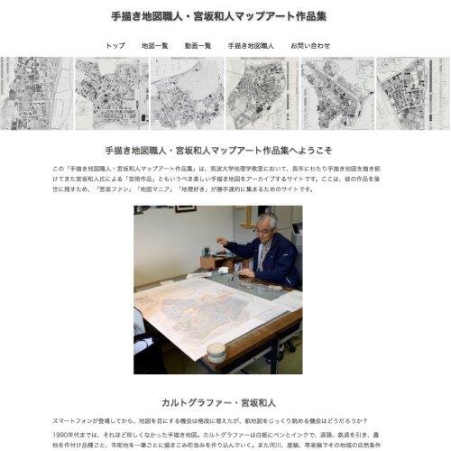 宮坂和人マップアート作品集